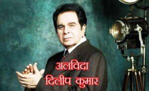 Dilip Kumar Biography