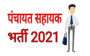 ग्राम पंचायत सहायक भर्ती 2021