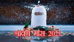 सावन का महीना 2021