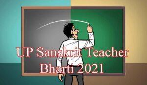 UP Sanskrit Teacher Bharti 2021